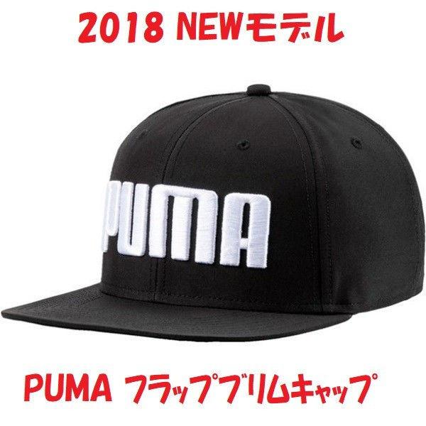 PUMA プーマ フラットブリムキャップ スポーツキャップ ゴルフキャップ 帽子 カジュアルキャップ ブラック 021460