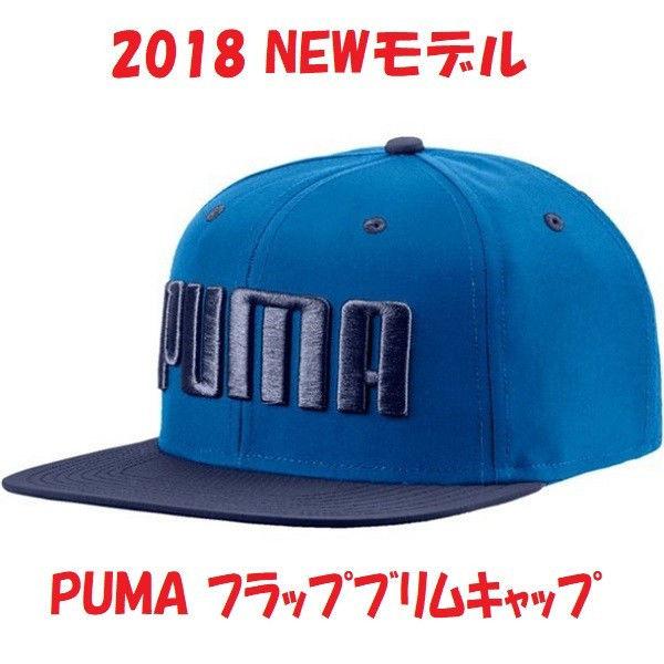 PUMA プーマ フラットブリムキャップ スポーツキャップ ゴルフキャップ 帽子 カジュアルキャップ ターキッシュシー/ピーコート 021460