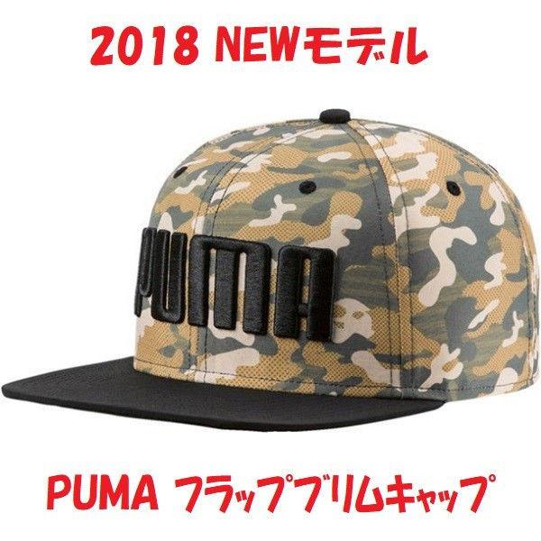 PUMA プーマ フラットブリムキャップ スポーツキャップ ゴルフキャップ 帽子 カジュアルキャップ ブラック/カモフラージュ 021460
