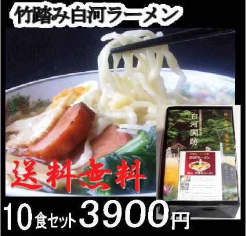 白河ラーメン竹踏み手打ちラーメン10食・豪華セット・送料無料