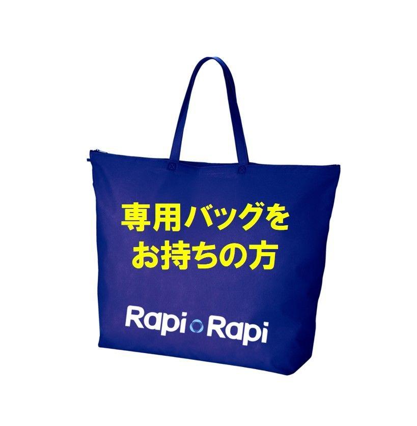 【北海道・九州エリア】※リピーターで、専用バッグをお持ちの方