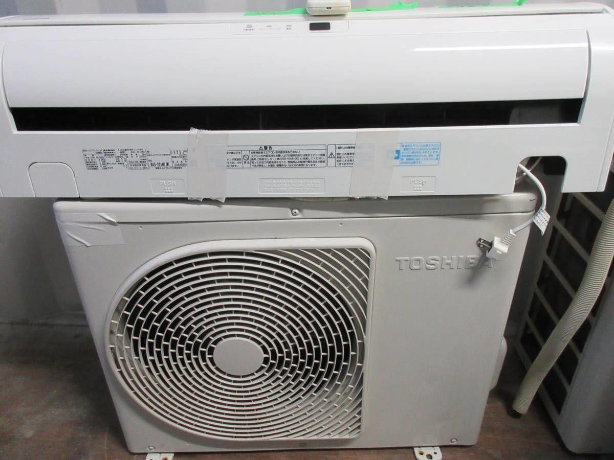宮崎県内限定中古2.2kwエアコン標準工事込み価格メーカー:東芝型番及び年式:「RAS-221ND-W・2013年モデル」
