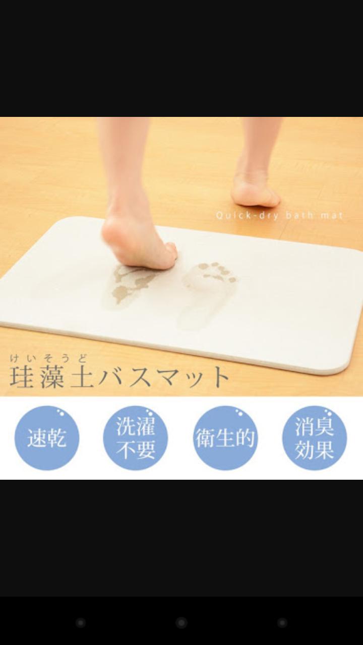 【新品】数量限定 珪藻土 バスマット
