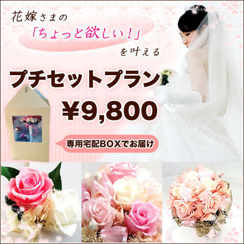 花嫁さまのプチセットプラン