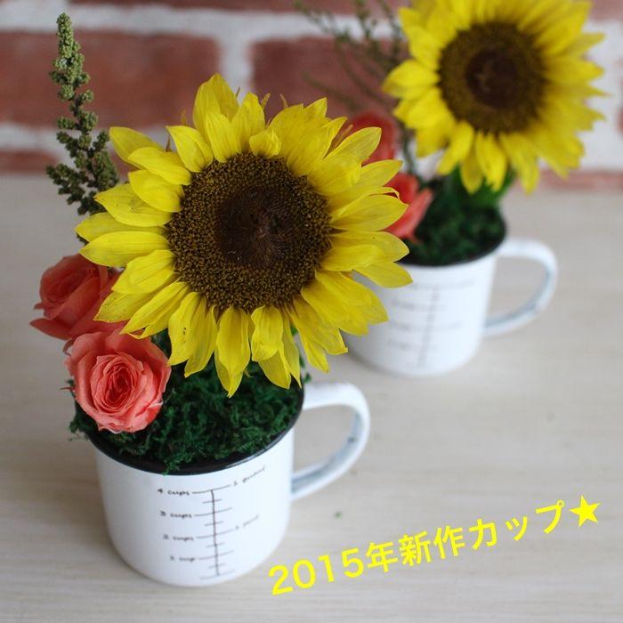◆手のひらマグカップサイズ◆ひまわりのプリザーブドフラワーとミニバラのアレンジ・ソレイユカップ【向日葵・プリザード】