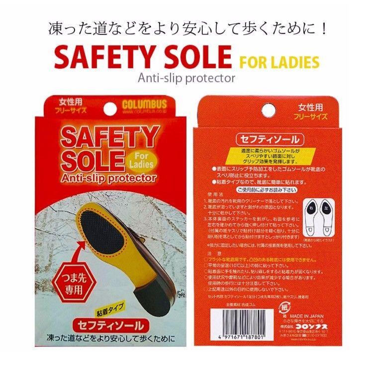 【ネコポス便185円】雪道 凍った道を安全に歩くために セフティソール レディーズ 婦人靴用 コロンブス 女性用表面にスリップ予防加工をしたゴムソールです。日本製 靴用