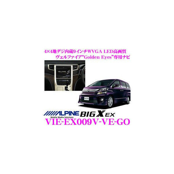 """送料無料 アルパイン★BIG X EX VIE-EX009V-VE-GO ヴェルファイア特別仕様車""""Golden Eyes""""専用16+4GB SDHCナビゲーション"""