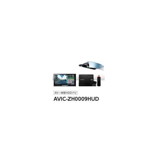 PIONEER / パイオニア AV一体型HDDサイバーナビ クルーズスカウター・AR HUDユニットセット AVIC-ZH0009HUD