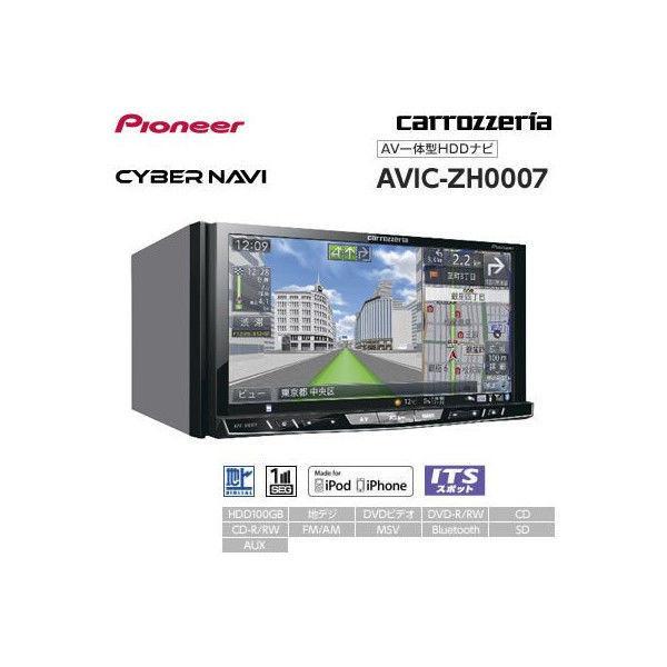 カロッツェリア 7V型ワイド 地デジ AV一体型HDDナビ サイバーナビ AVIC-ZH0007