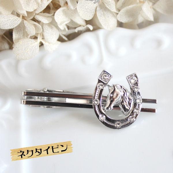 【送料無料】ホースシューネクタイピン M-74