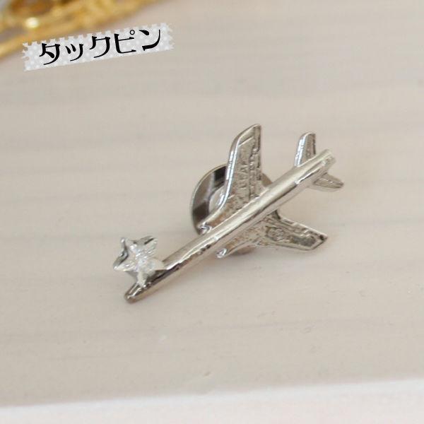 飛行機タックピン/ラペルピン BRO-129