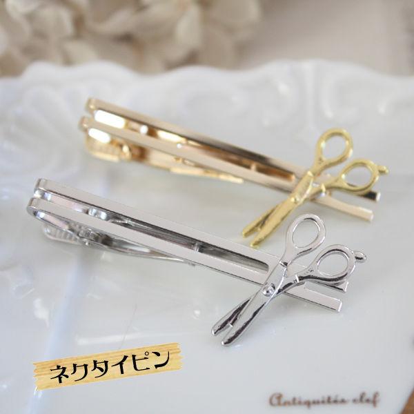 【送料無料】シザーネクタイピン M-80