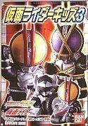 仮面ライダーキッズ2・3 ショッカーライダー  全6種