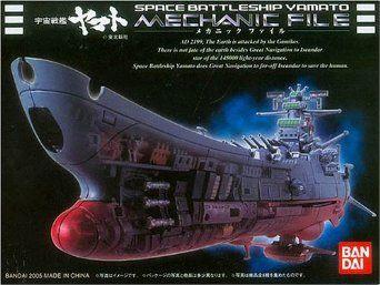 宇宙戦艦ヤマトメカニックファイル 全8種