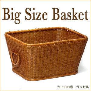 No.9  籐(ラタン)ビッグサイズ バスケット