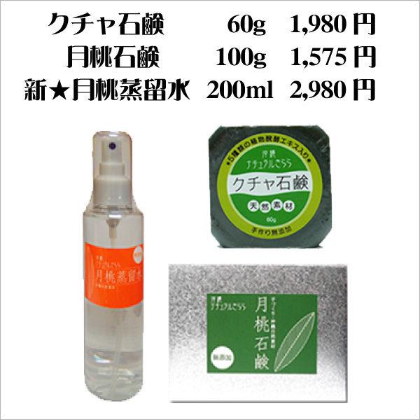 クチャ石鹸・月桃石鹸・新★月桃蒸留水200mlセット