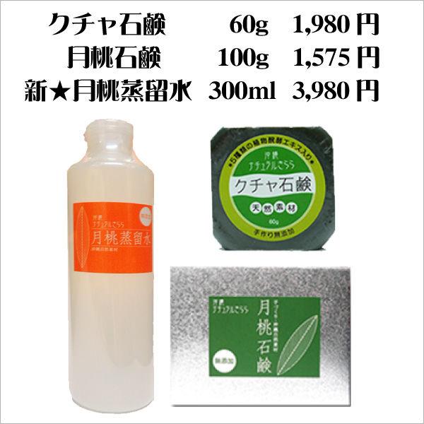 クチャ石鹸・月桃石鹸・新★月桃蒸留水300mlセット