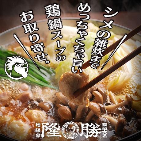 【隆勝特製】鶏鍋スープ 若鶏つくね(12個)付き