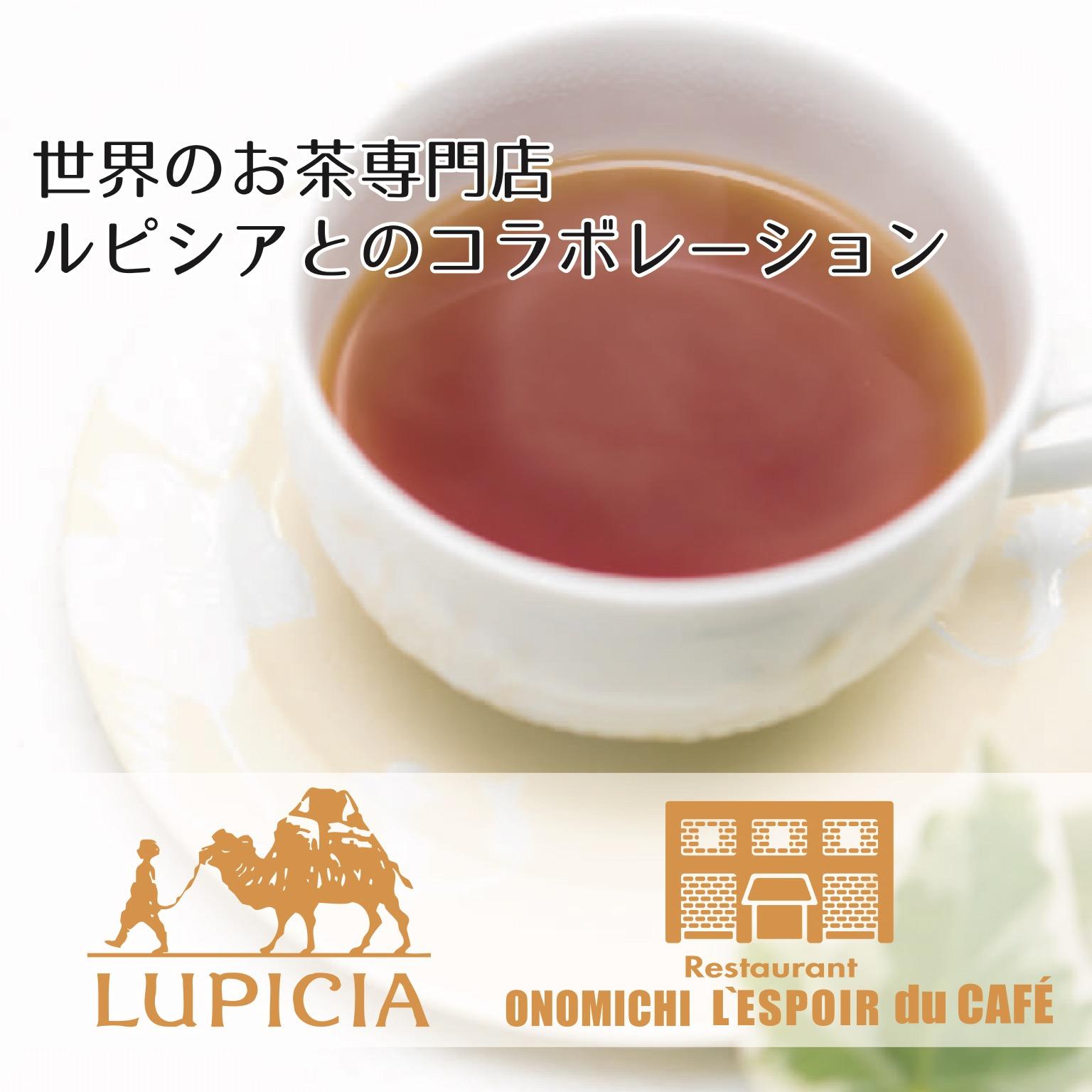 【ギフトボックス】ルピシア×レストラン尾道レスポワール ドゥ カフェ オリジナルティー(3パックセット)