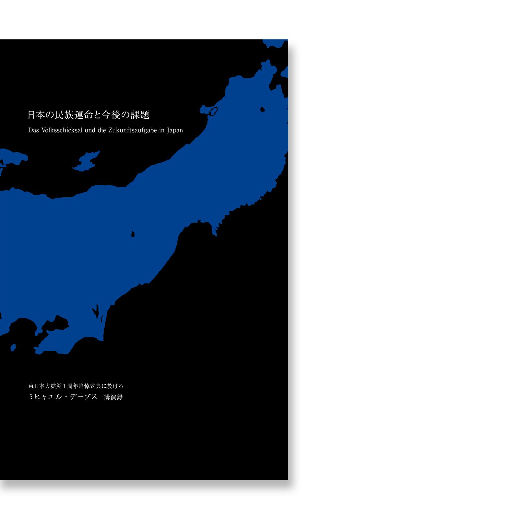 日本の民族運命と今後の課題