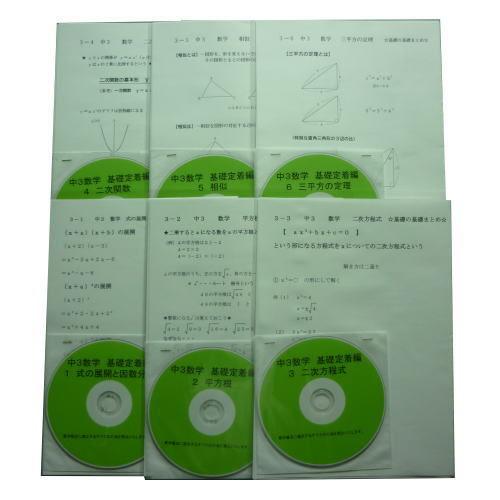 プロ講師が教える 中学 数学 中3 DVD 授業 6枚セット