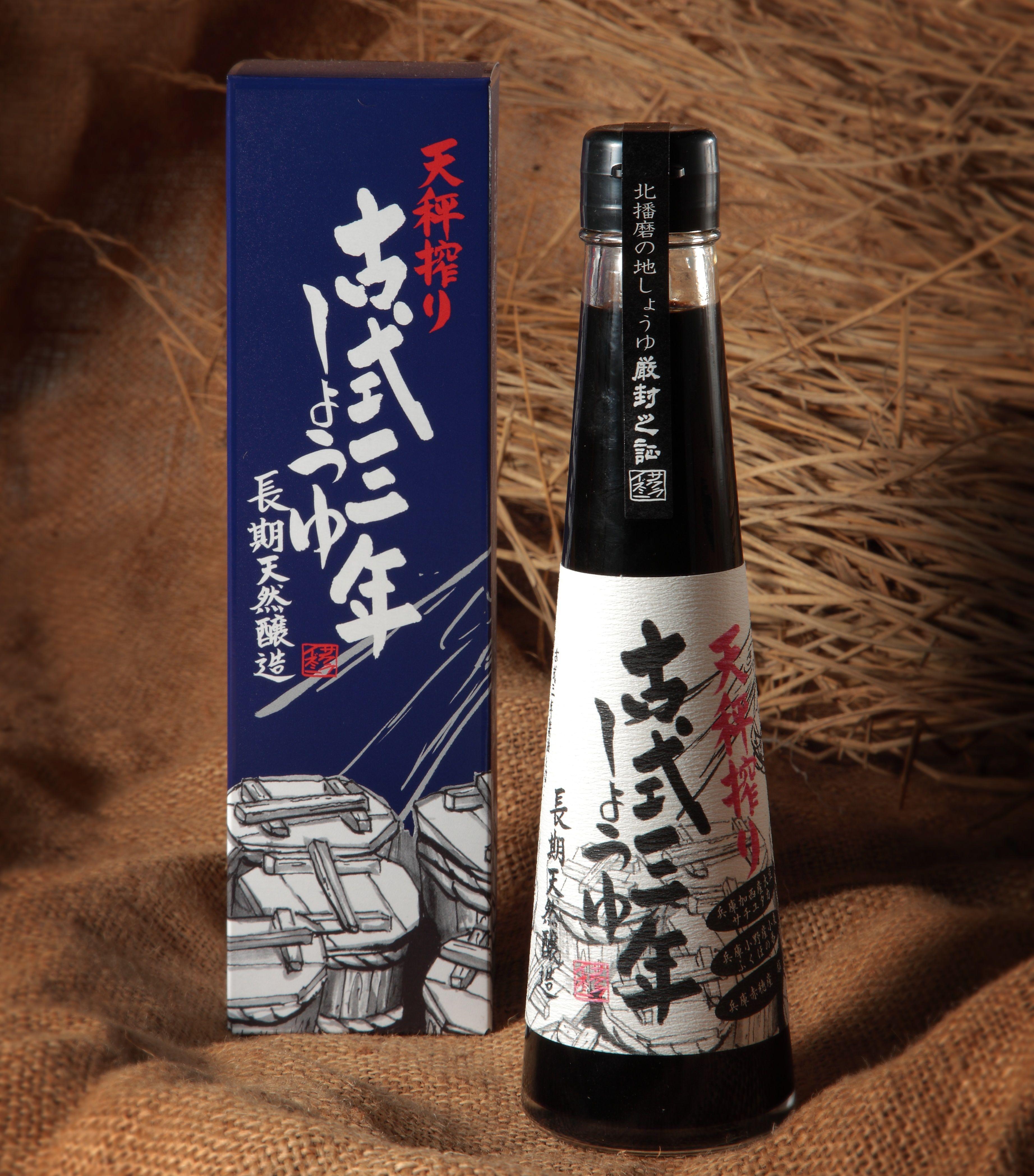 【五つ星ひょうご・加西喝采みやげ受賞】古式三年しょうゆ(200ml瓶タイプ箱入り)