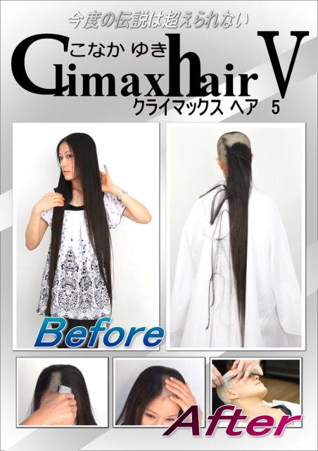 CH05 クライマックスヘア05 こなか ゆき DVD