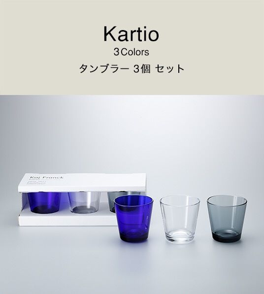 【限定】Kartio グラス グラス各1個 〈コバルトブルー〉〈クリア〉〈グレー〉 スペシャルパッケージ入り