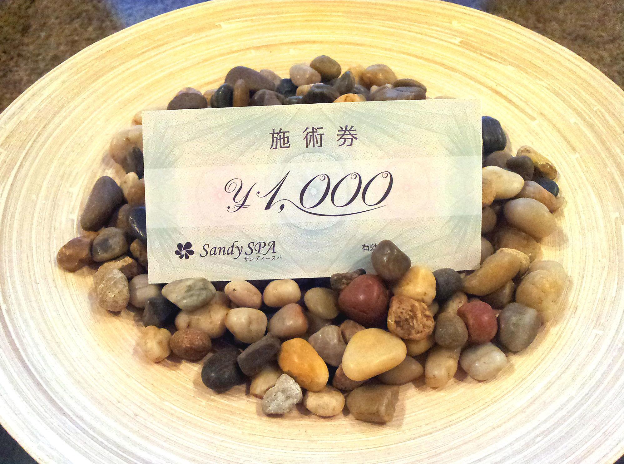 ギフト用施術券 5,000円分