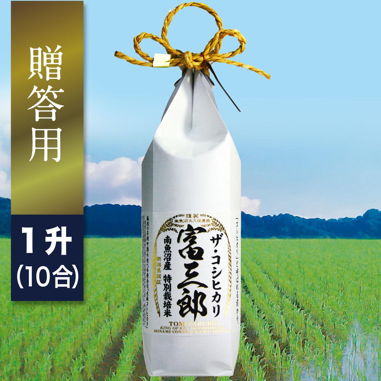 【贈答用】富三郎(一升=1.5kg)
