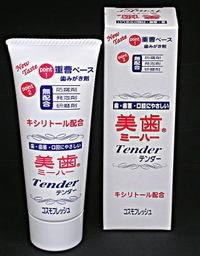 【無添加】歯みがき粉 美歯(ミーハー)テンダー180g【研磨剤/発泡剤/防腐剤なし