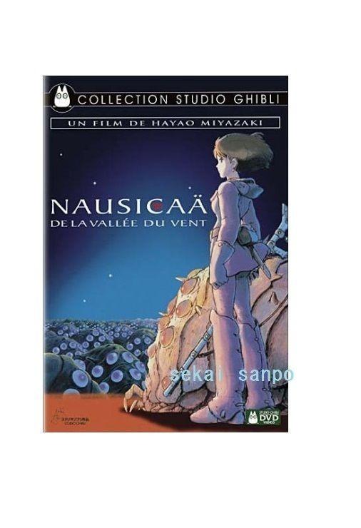 【フランス / 海外版DVD・海外版ジブリ】 NAUSICAA 風の谷のナウシカ フランス語(吹き替え・字幕)/ 日本語(吹き替え)