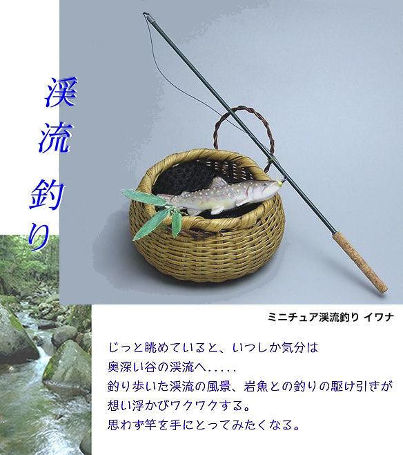 ミニチュア渓流釣り イワナ
