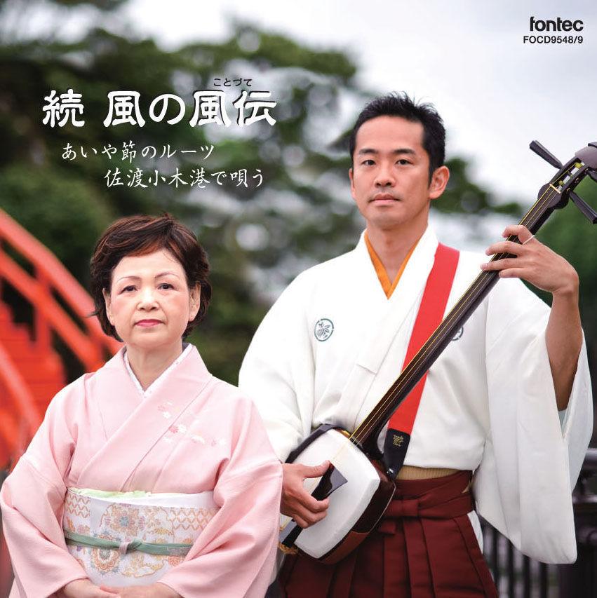 CD 続 風の風伝 ~あいや節のルーツ佐渡小木港で唄う~ 2CD