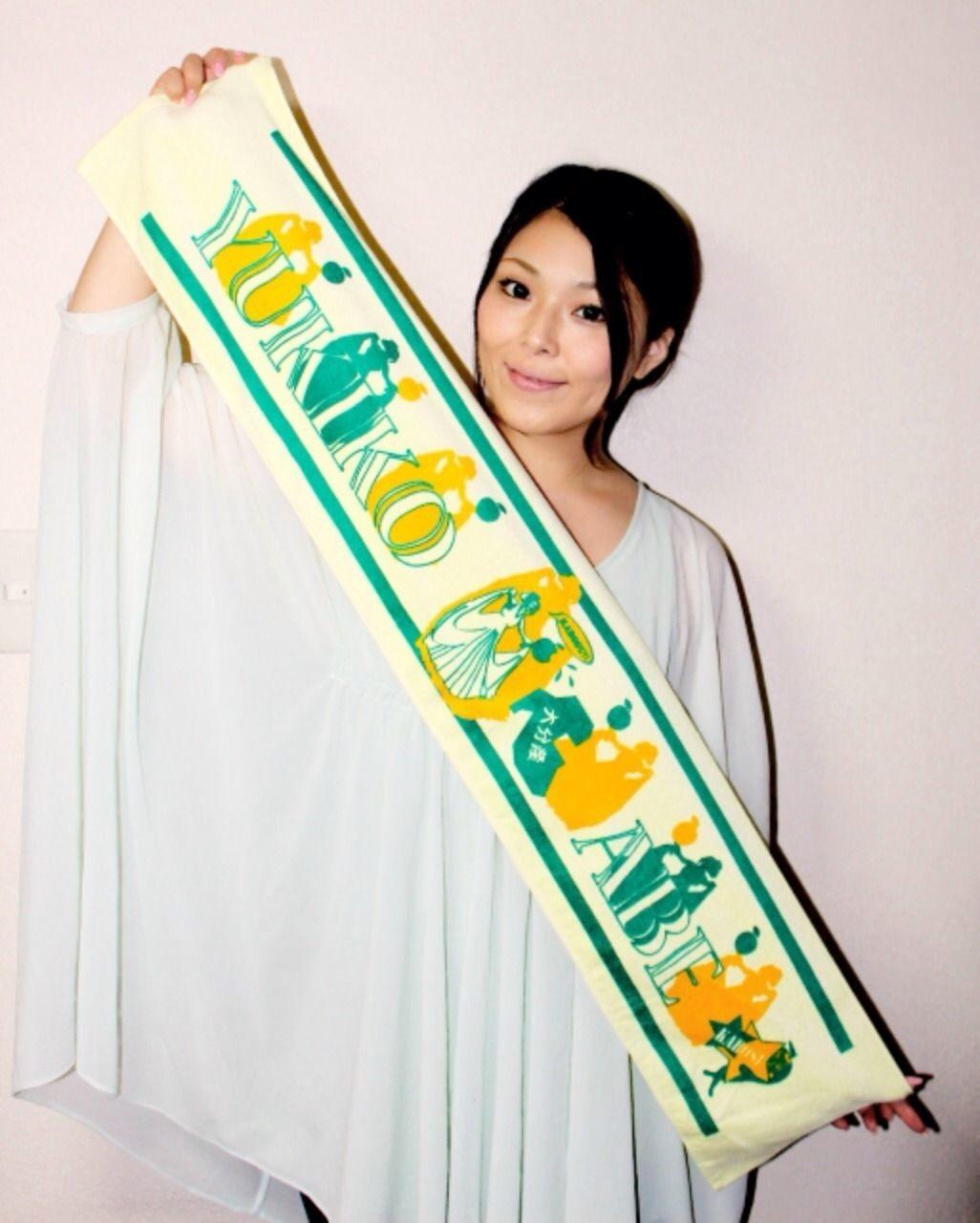 あべ由紀子 かぼすマフラータオル
