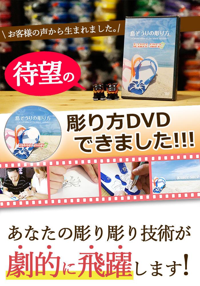 島ぞうりの彫り方DVD【送料無料】