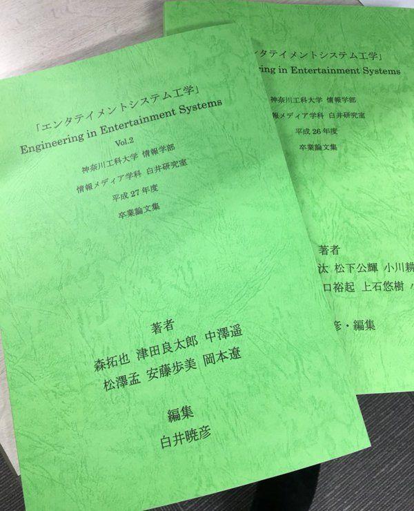 エンタテイメントシステム工学 Vol.1 (2015/2/6発行)