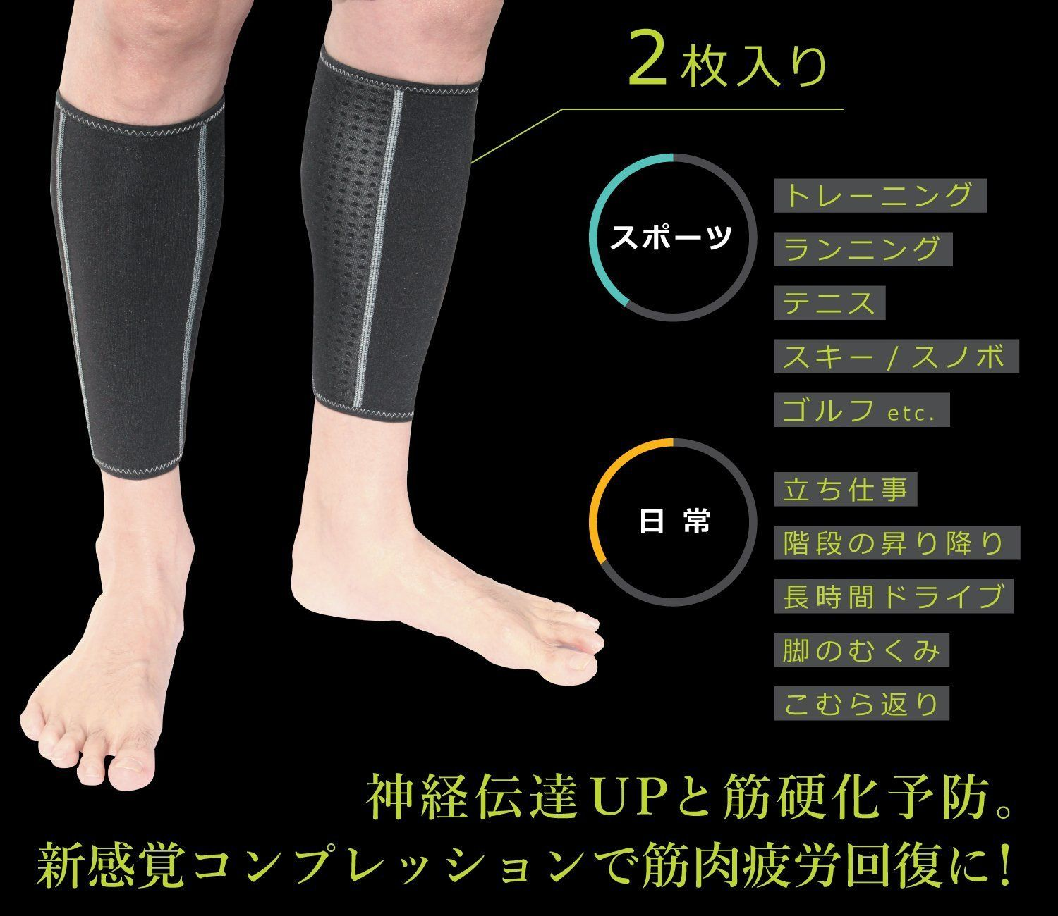 ERG SYNAPSE   CALF COMPRESSION SUPPORTER(made in JAPAN)