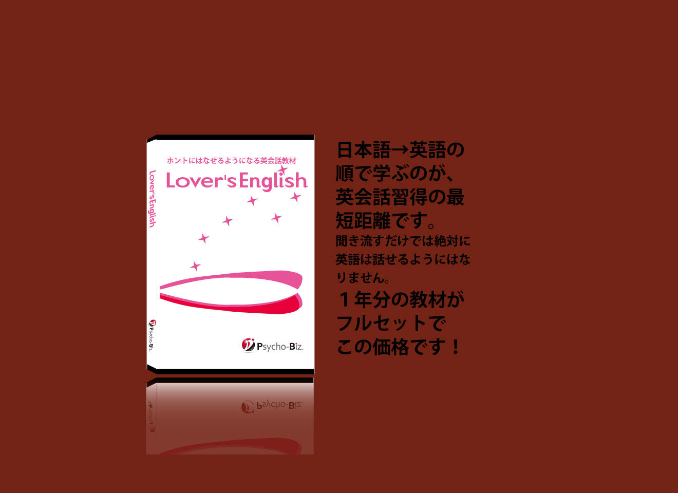 日本語→英語の順で学ぶ英会話教材 Lover's English 聞き流すだけの英語教材では話せるようにはなれません。話す練習がたくさんあるLover's Englishで使える英語を身につけましょう。1年間12か月分の教材がワンセットになってこの価格です!スマホ、タブレットPC、パソコン用教材です。