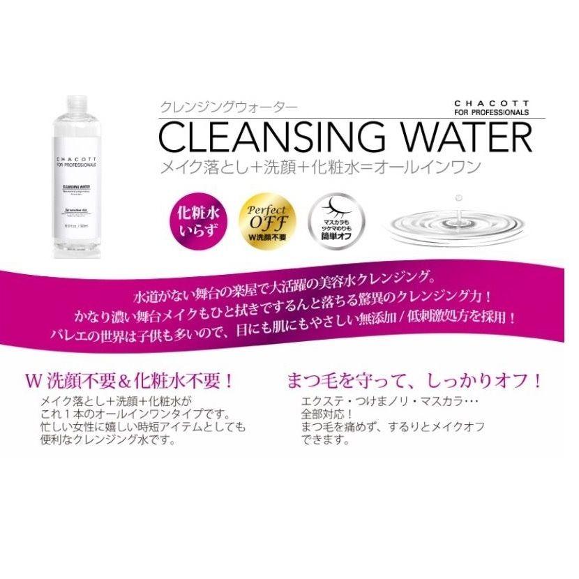 CLEANSING  WATER  クレンジング水 500ml  Chacott