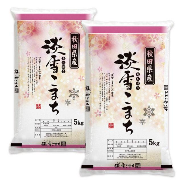 平成28年 秋田県産 淡雪こまち 5kg×2 新米