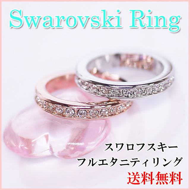 【日本製】キラキラスワロフスキー☆フルエタニティリング♪ RE-34指輪