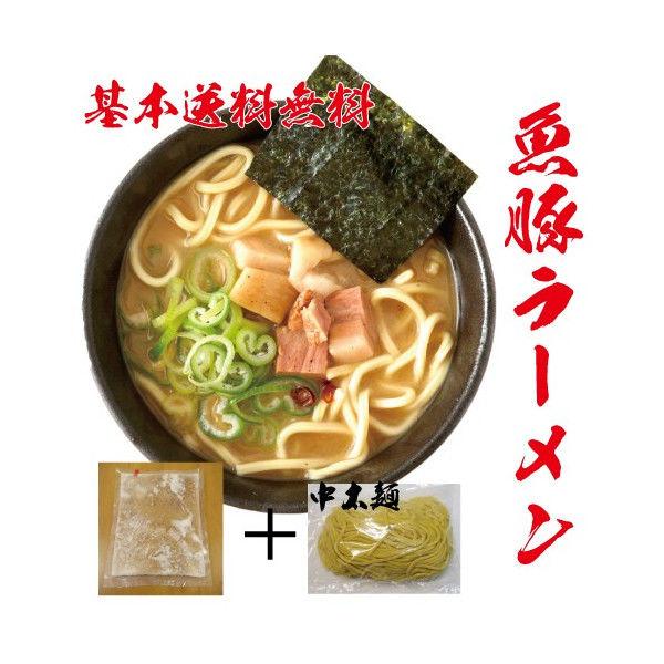 魚介豚骨ダブルスープラーメン(チャーシュー入り・中太麺付き)