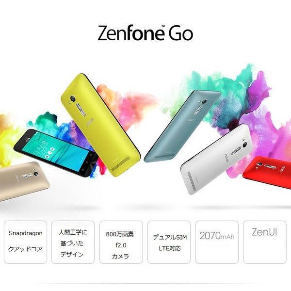 新品 ASUS Zenfone Go 4.5インチ デュアルSIMフリー台湾版(ZB450KL)