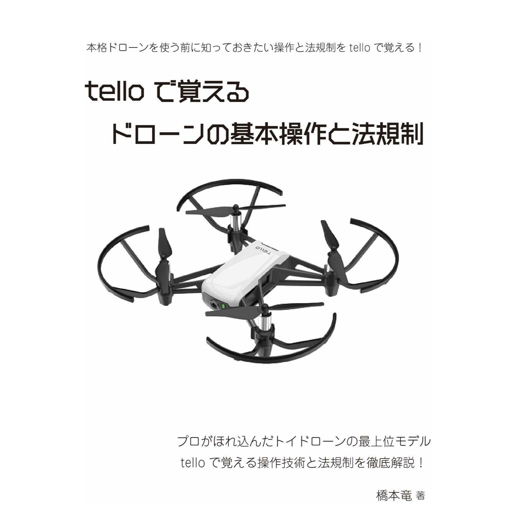 ドローン基礎講座 6月8日(金)渋谷会場 午後3時~【tello無し】telloで覚えるドローン操作と法規制