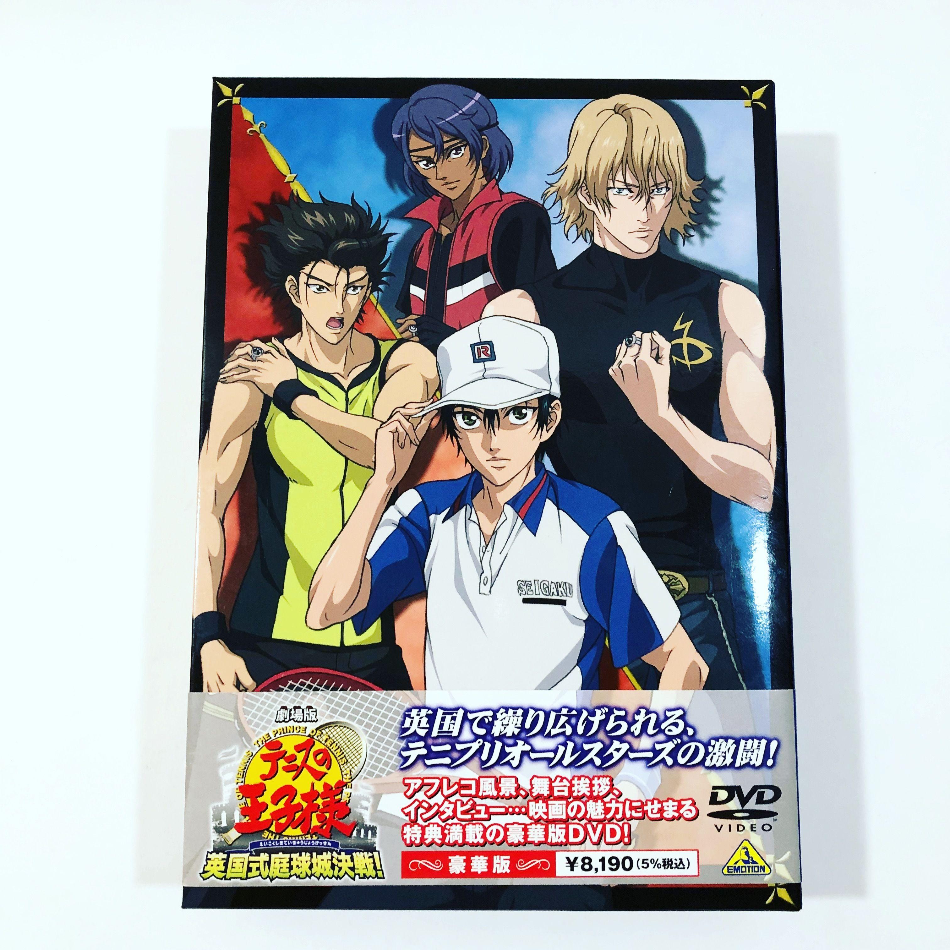 DVD   テニスの王子様 英国式庭球城決戦! 豪華版