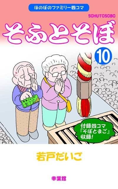 10巻 サイン本