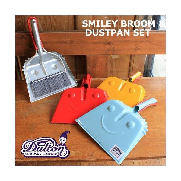 DULTON スマイリーセット Smilly Set ちりとり&ほうきセット