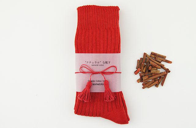 草木染めオーガニックコットンリブ編み靴下~緋色(あけいろ)~