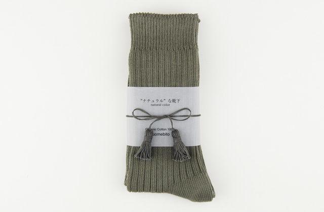 草木染めオーガニックコットンリブ編み靴下~海松色(みる)~